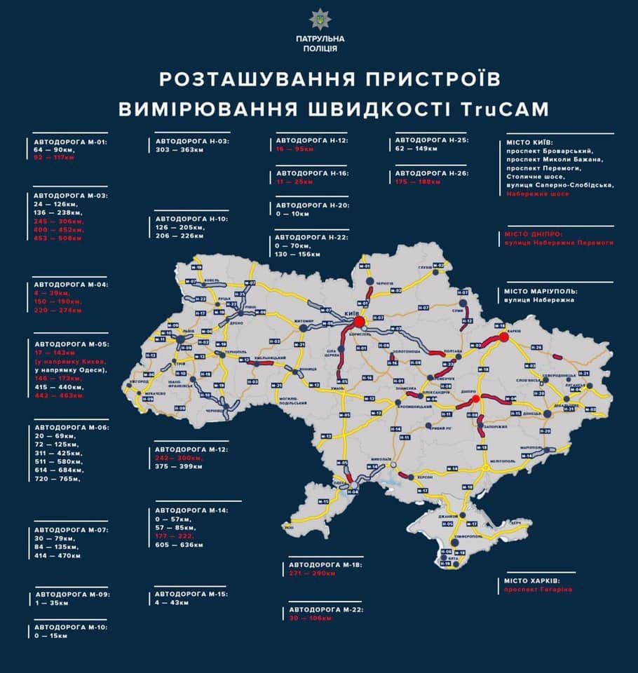 Поліція збільшує кількість TruCAM на дорогах: карта