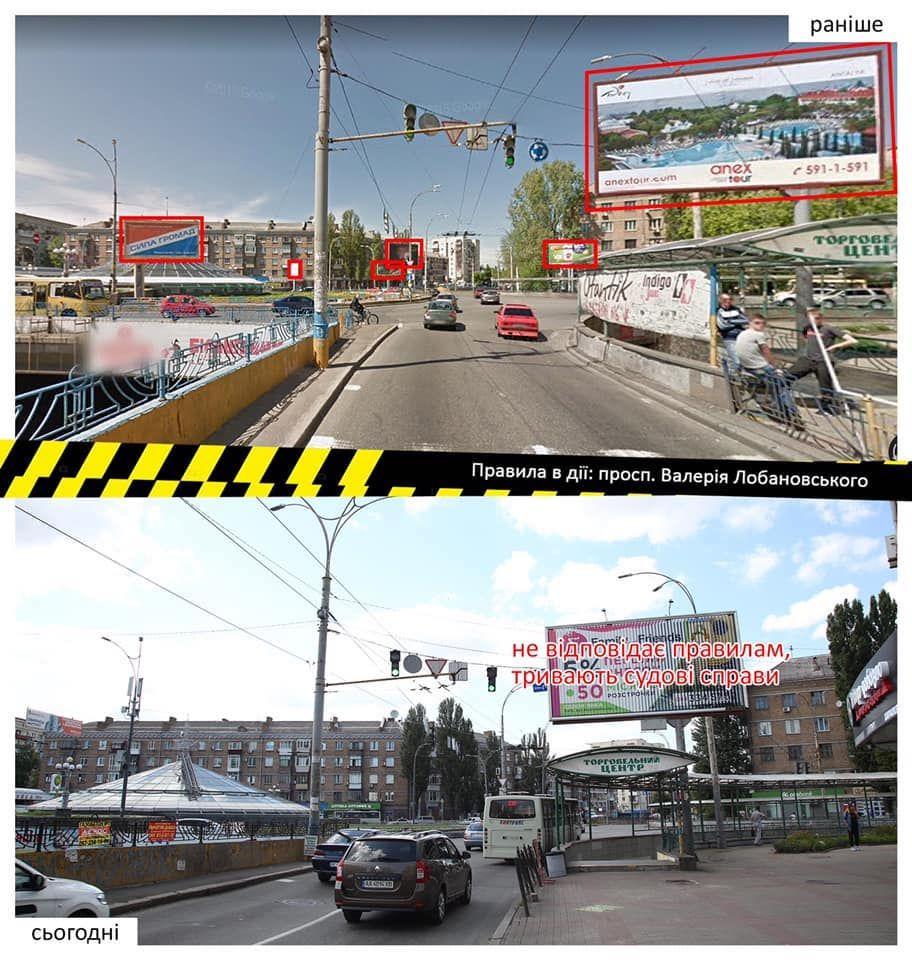 На одній вулиці у Києві спиляли 78 рекламних конструкцій: фото
