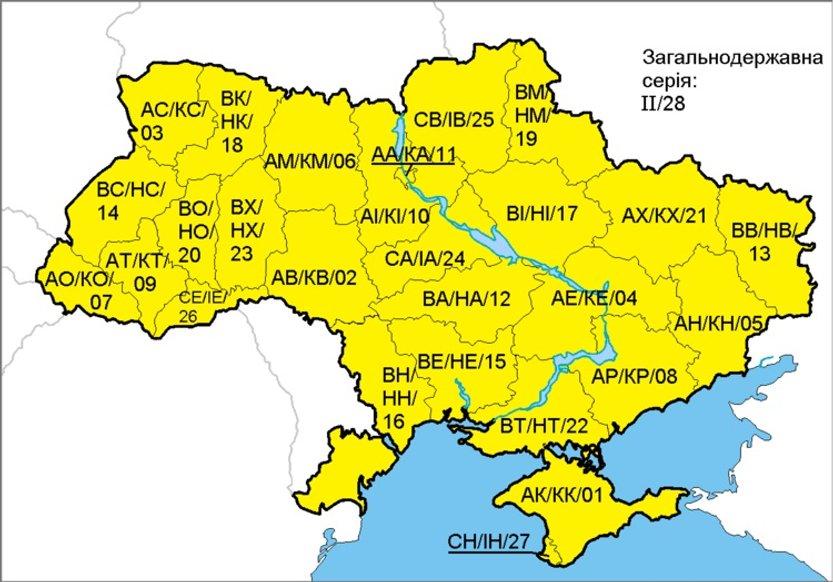 Номери автомобілів в Україні по областях: хто звідки