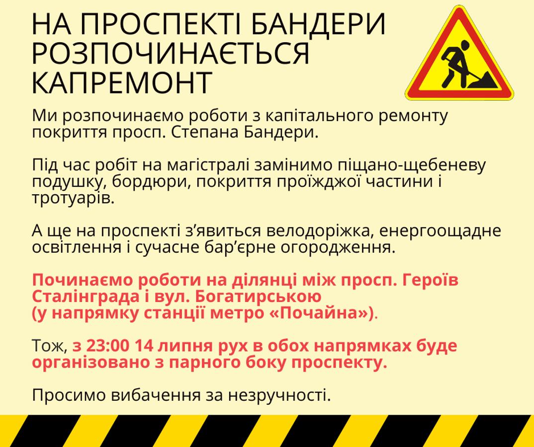 """""""Київавтодор"""" починає ремонтувати проспект Бандери"""