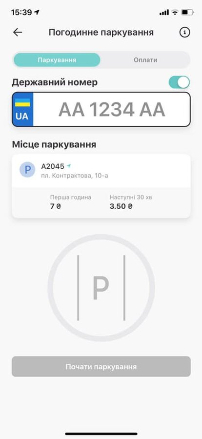 Оплатити парковку можна буде онлайн