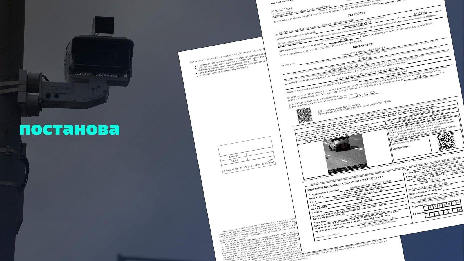 """Відеофіксація порушень ПДР: як працюють камери та хто отримуватиме """"листи щастя"""""""