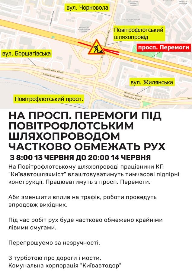 У Києві знову обмежать рух по проспекту Перемоги