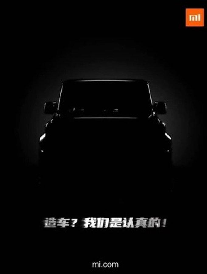 Xiaomi готується випускати автомобілі