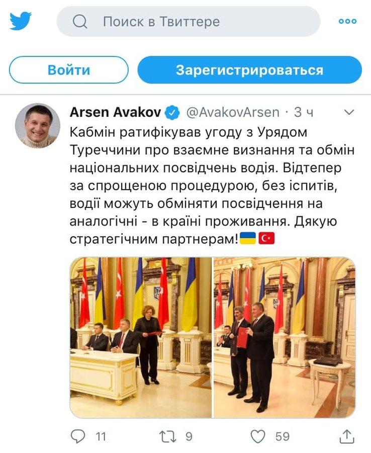 Україна та Туреччина домовились про взаємне визнання водійських прав
