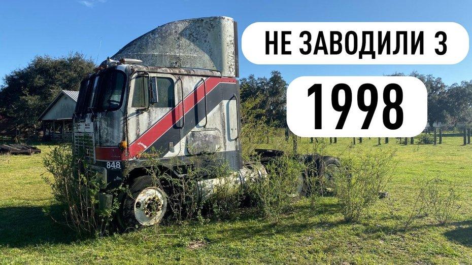 Відео: вантажівка 21 рік простояла під відкритим небом, але завелась і поїхала