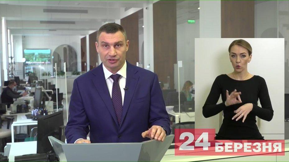 Кличко допускає закриття Києва на в'їзд та виїзд: відео