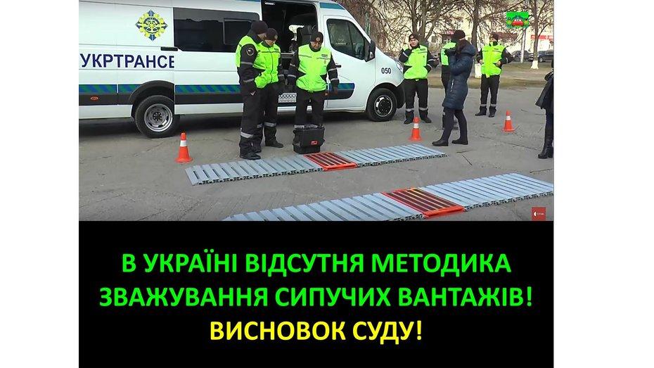 В Україні неможливо контролювати перевантаження машин з сипучим вантажем