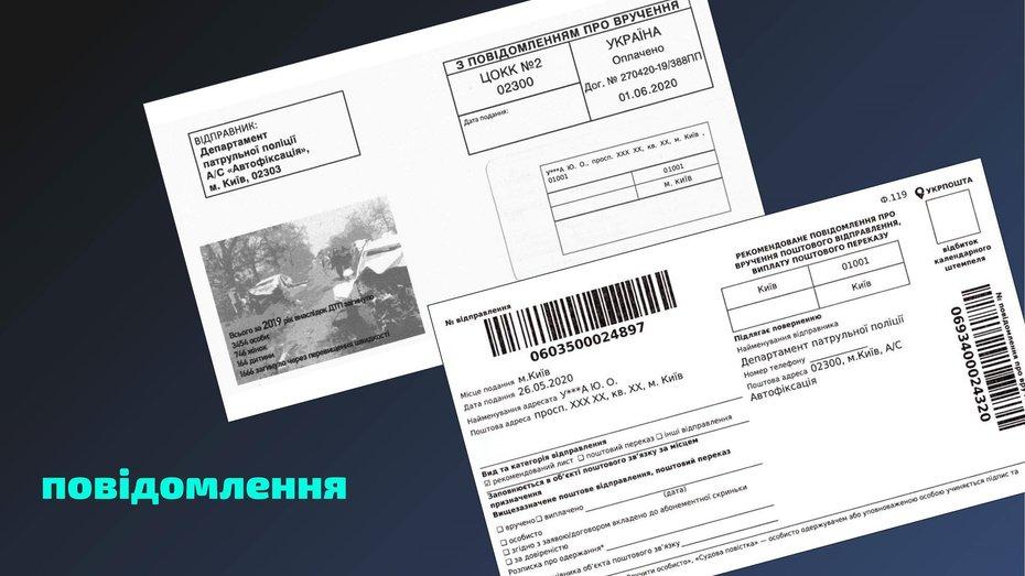 """Поліція разом з Укрпоштою розносить """"Листи щастя"""": відео"""