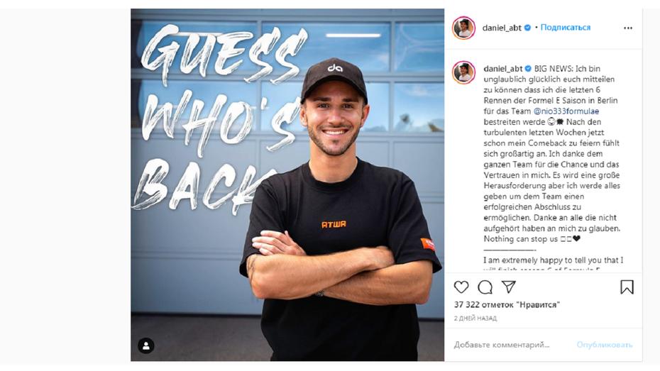 Опальний чітер Даніель Абт повертається у Формула-Е з командою Nio